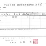 固定資産税評価証明書(見本・札幌市)