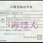 印鑑登録証明書(見本・神戸市)