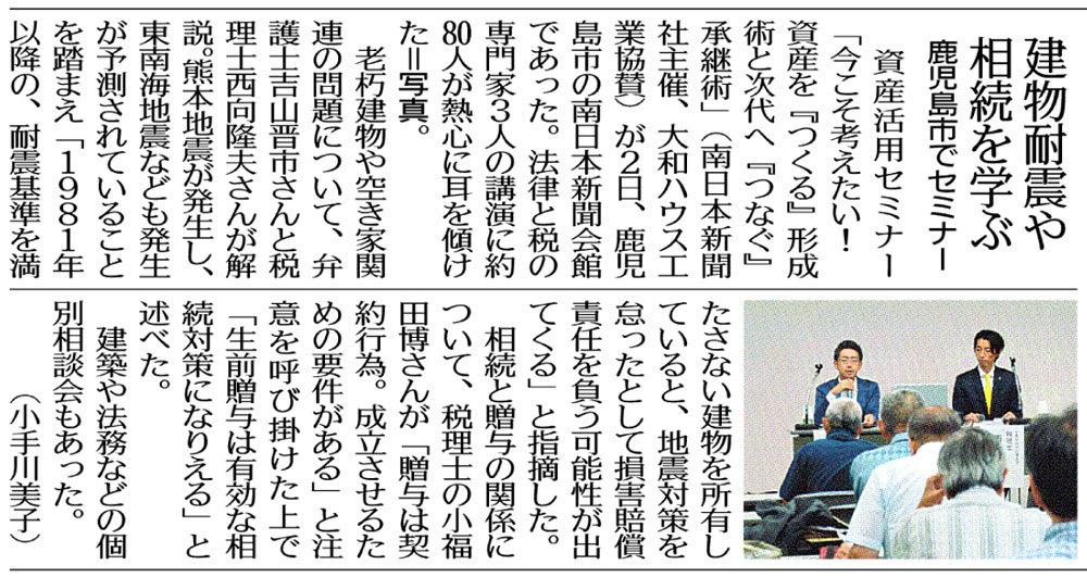 事後記事紙面(南日本 7月3日付)